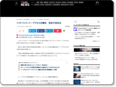 http://www.itmedia.co.jp/news/articles/1210/01/news096.html