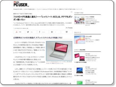 http://www.itmedia.co.jp/pcuser/articles/1306/12/news002.html