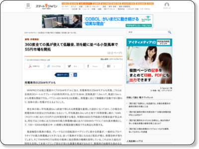 http://www.itmedia.co.jp/smartjapan/articles/1603/08/news033_2.html
