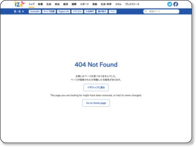 http://www.iza.ne.jp/kiji/economy/news/140225/ecn14022513010012-n1.html