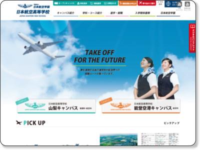 日本航空第二高等学校
