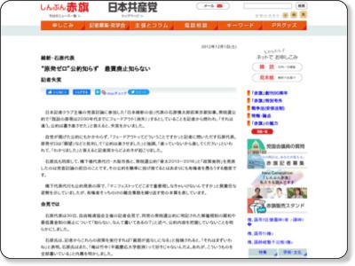 http://www.jcp.or.jp/akahata/aik12/2012-12-01/2012120104_04_1.html