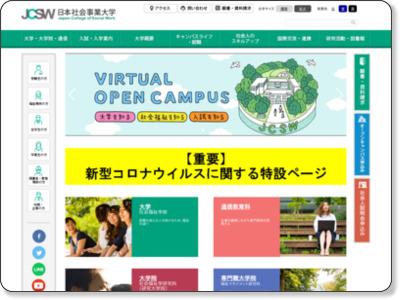 日本社会事業大学