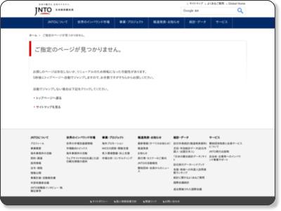 http://www.jnto.go.jp/jpn/whats_new/yuruchara_bosyu.html