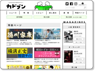 http://www.kadokawa.co.jp/hakken/kadofes/summer/present.php