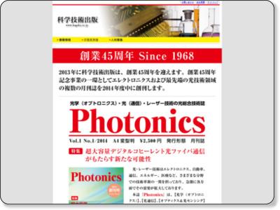 科学技術出版