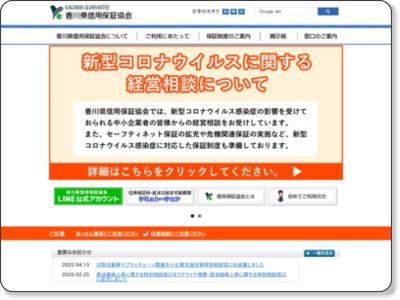 香川県信用保証協会