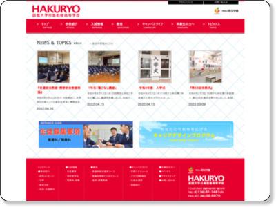 函館大学付属柏稜高等学校