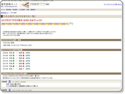 http://www.kanjijiten.net/year.html
