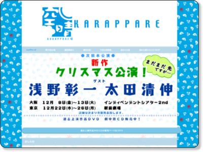 http://www.karappare.com/