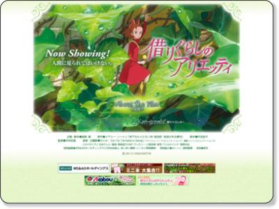 http://www.karigurashi.jp/index.html