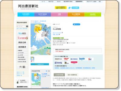 http://www.kawade.co.jp/np/isbn/9784309622071/