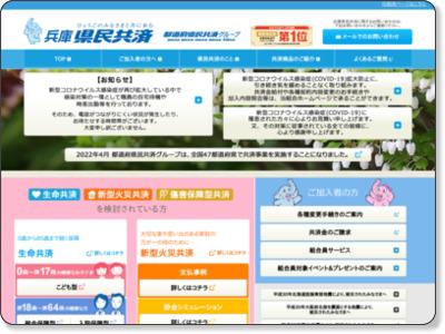 兵庫県民共済