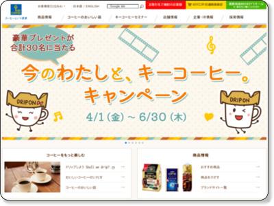 http://www.keycoffee.co.jp/