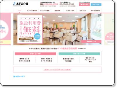 http://www.kinoshita-kaigo.co.jp/