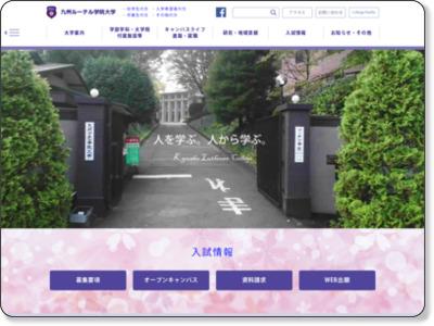 九州ルーテル学院大学