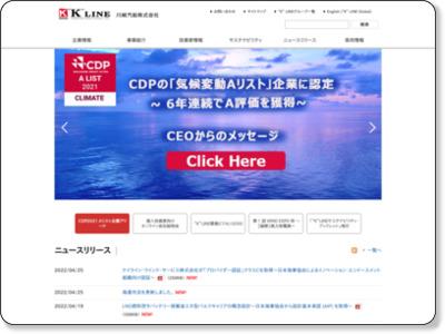 http://www.kline.co.jp/