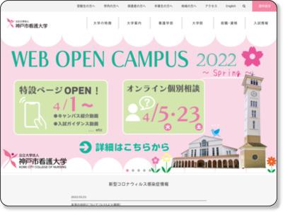 神戸市看護大学