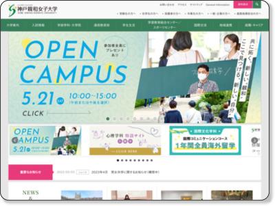 神戸親和女子大学