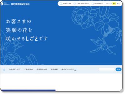 高知県信用保証協会