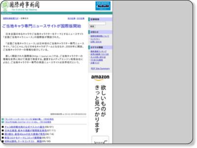 http://www.kokusainews.com/article/158362392.html