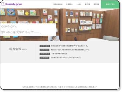 佼成出版社