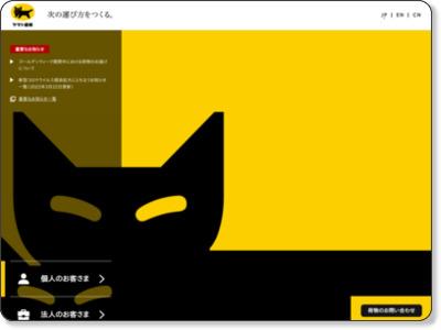 http://www.kuronekoyamato.co.jp/top.html
