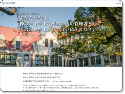 活水女子大学
