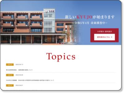 九州女子大学