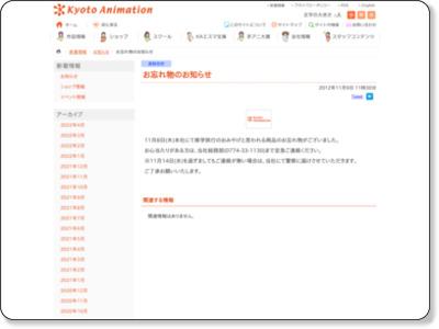 http://www.kyotoanimation.co.jp/information/?id=381