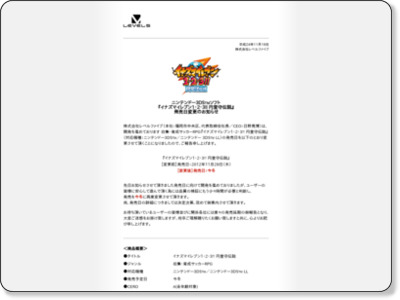 http://www.level5.co.jp/news/20121119/popup.html