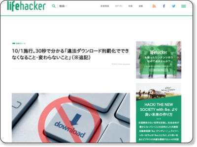 http://www.lifehacker.jp/2012/09/120929download-illegal.html