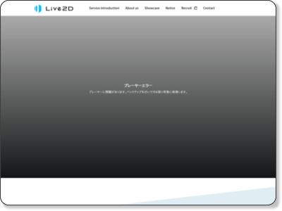 http://www.live2d.jp/