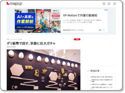 http://www.lmaga.jp/news/2016/07/12848/