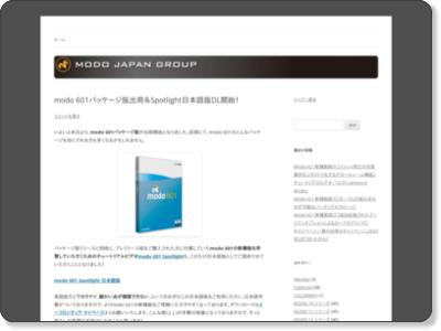http://www.luxology.jp/blog/2012/05/25/modo-601j-release/