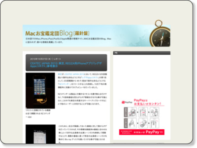 http://www.macotakara.jp/blog/index.php?ID=9945