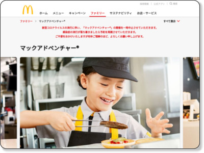 http://www.mcdonalds.co.jp/family/adventure/index.html