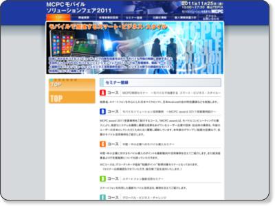 http://www.mcpc-jp.org/fair2011/