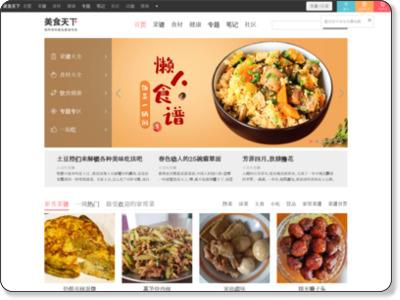 http://www.meishichina.com/