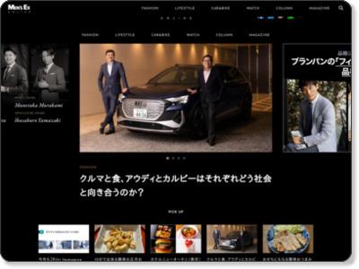 http://www.mens-ex.jp/