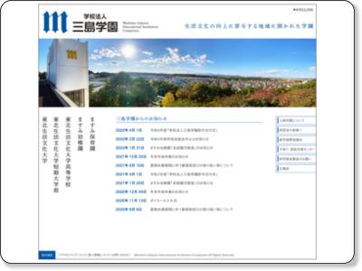 東北生活文化大学