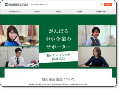 宮崎県信用保証協会