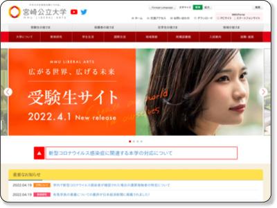 宮崎公立大学