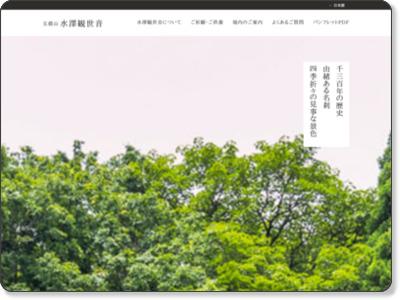 http://www.mizusawakannon.or.jp/index.php