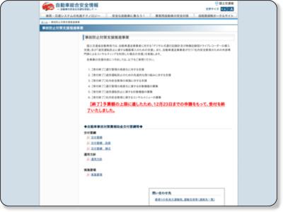http://www.mlit.go.jp/jidosha/anzen/subcontents/jikoboushi.html