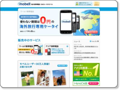 http://www.mobell.co.jp/