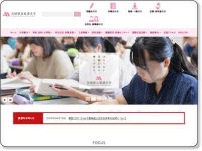 宮崎県立看護大学