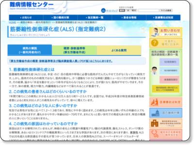 http://www.nanbyou.or.jp/entry/52
