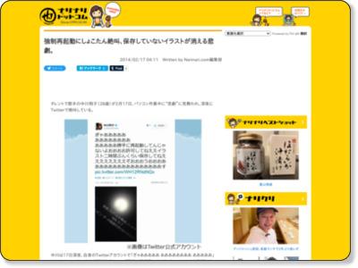 http://www.narinari.com/Nd/20140224769.html