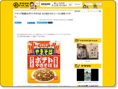 http://www.narinari.com/Nd/20140224785.html